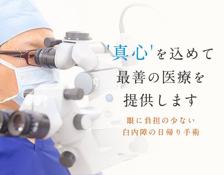 '真心'を込めて最善の医療を提供します 眼に負担の少ない白内障の日帰り手術